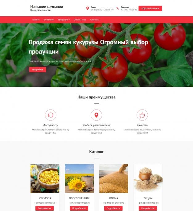 Шаблон сайта Сельское хозяйство для Wordpress #1451