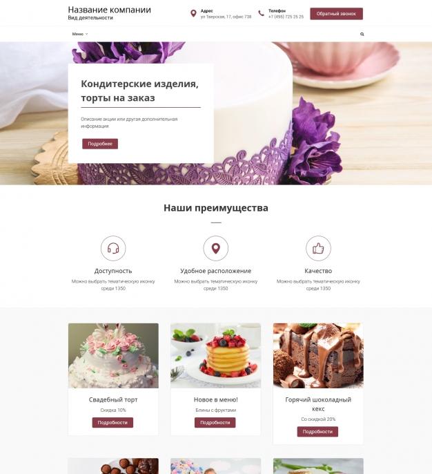 Шаблон сайта Кондитерские изделия, торты на заказ для Wordpress #1455