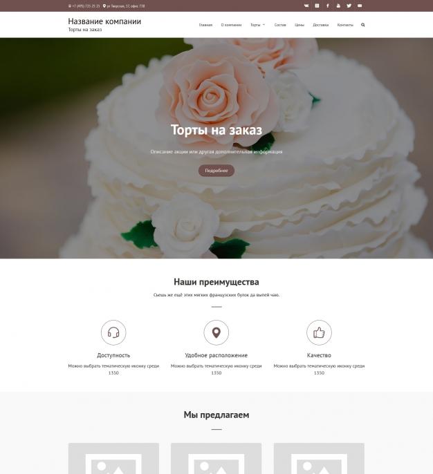 Шаблон сайта Торты на заказ для Wordpress #1456