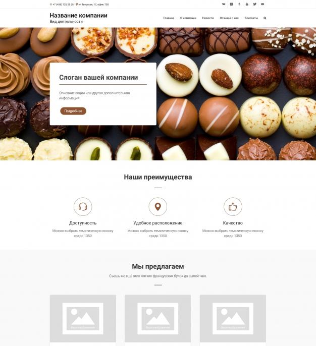Шаблон сайта Кондитерские изделия для Wordpress #1459