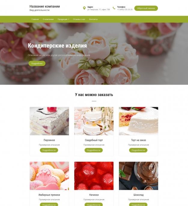Шаблон сайта Кондитерские изделия для Wordpress #1462