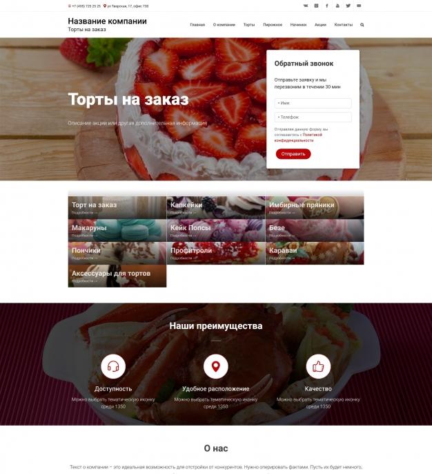 Шаблон сайта Торты на заказ для Wordpress #1473