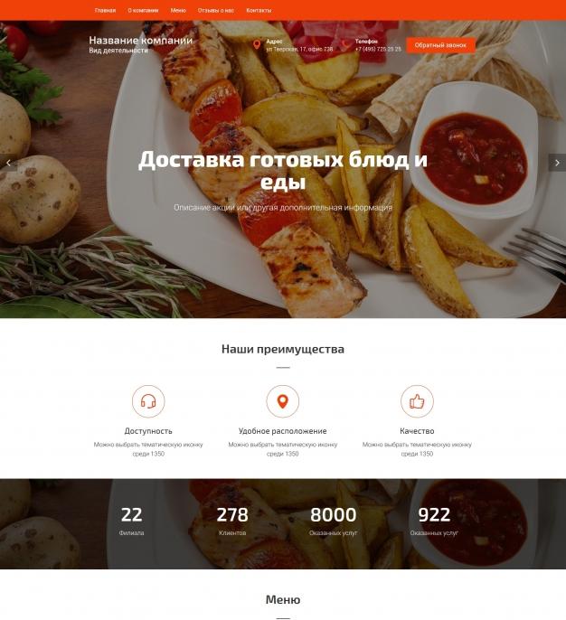 Шаблон сайта Доставка готовых блюд и еды для Wordpress #1475