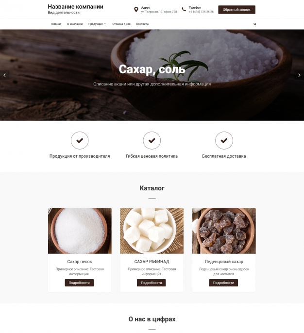 Шаблон сайта Сахар, соль для Wordpress #1520