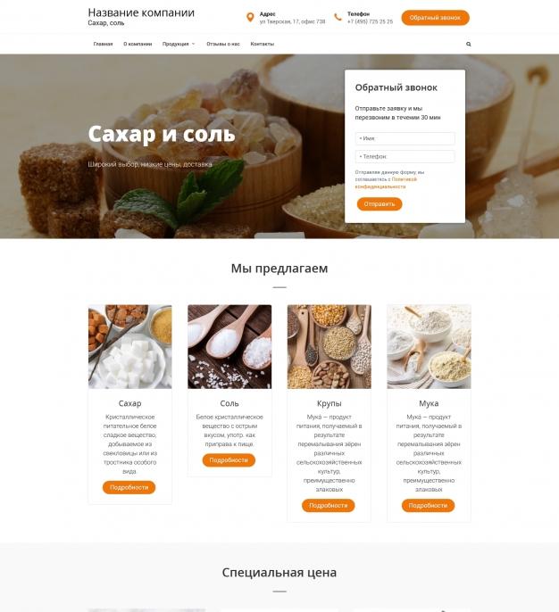 Шаблон сайта Сахар, соль для Wordpress #1521