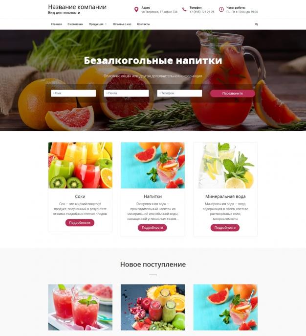 Шаблон сайта Безалкогольные напитки для Wordpress #1523
