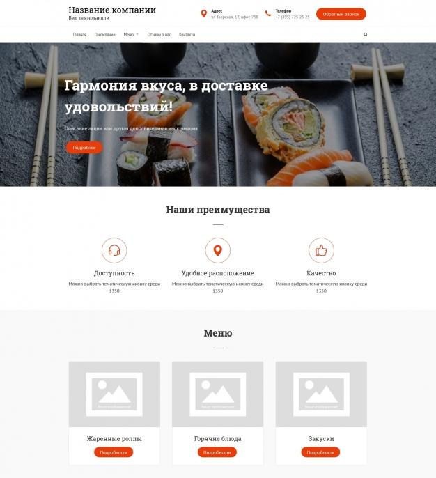 Шаблон сайта Ингридиенты. готовая продукция японской кухни для Wordpress #1524