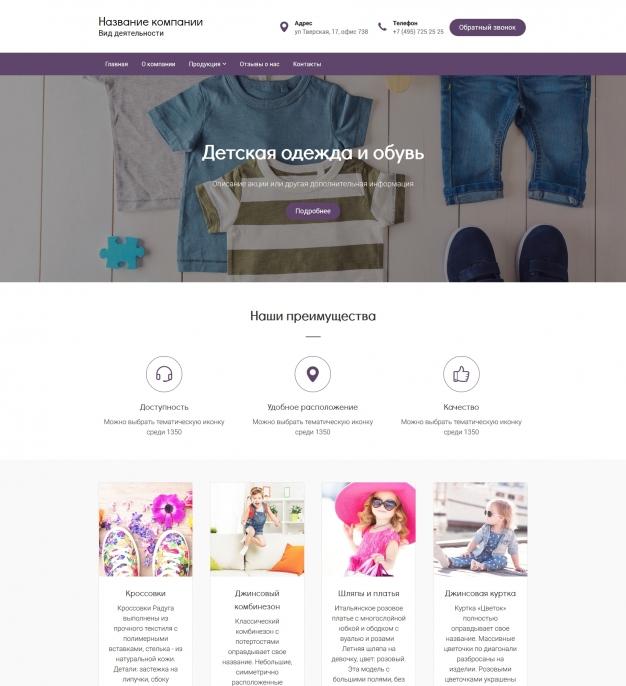 Шаблон сайта Детская одежда и обувь для Wordpress #1574