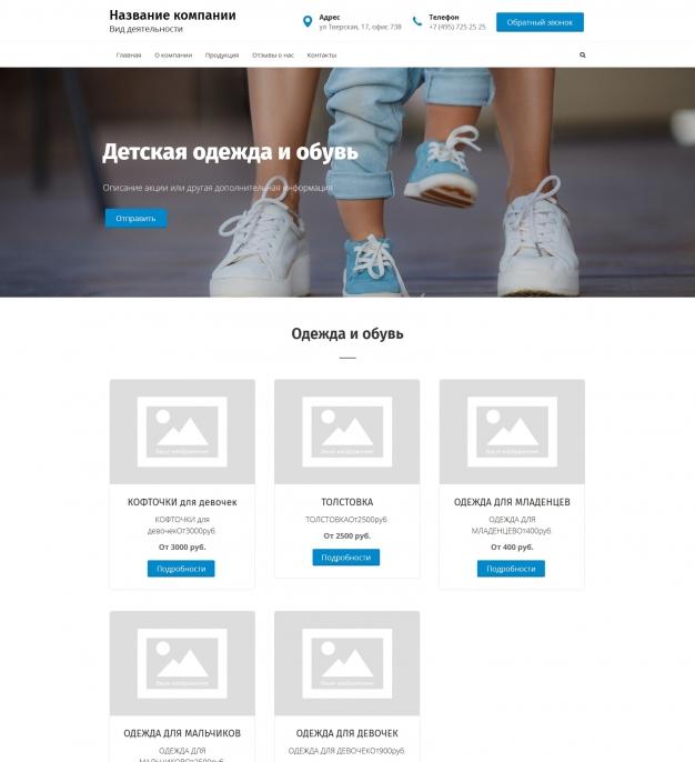 Шаблон сайта Детская одежда и обувь для Wordpress #1577