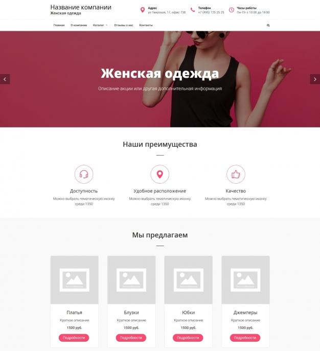 Шаблон сайта Женская одежда для Wordpress #1578