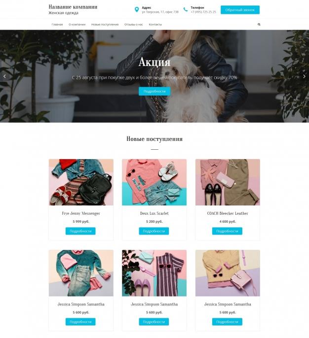 Шаблон сайта Женская одежда для Wordpress #1579