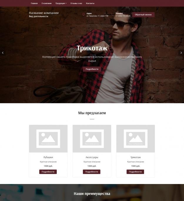Шаблон сайта Мужская одежда и аксессуары для Wordpress #1582