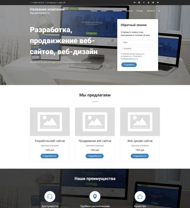 Шаблон сайта Разработка, продвижение веб-сайтов, веб-дизайн для Wordpress #1588
