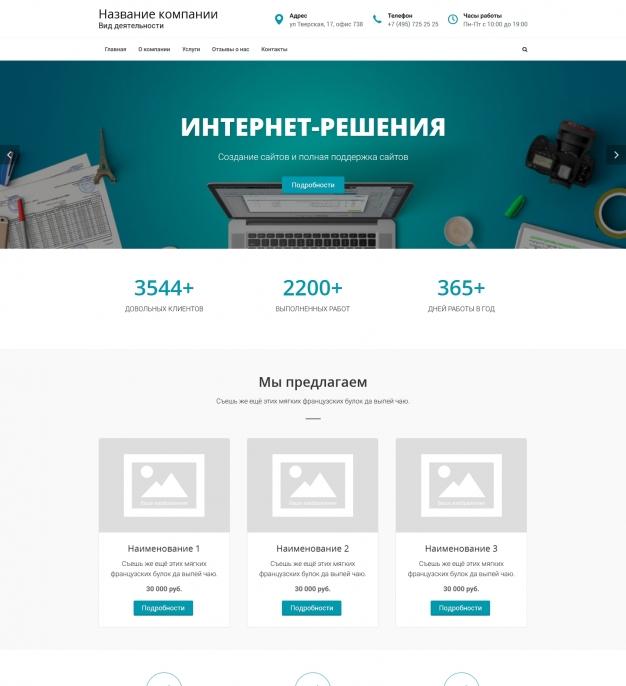 Шаблон сайта Разработка, продвижение веб-сайтов, веб-дизайн для Wordpress #1589