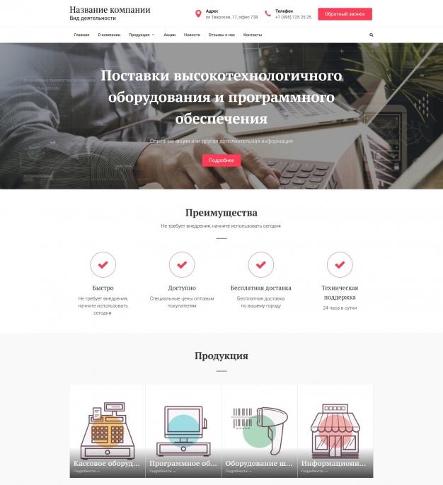 Шаблон сайта Поставки высокотехнологичного оборудования и программного обеспечения для Wordpress #1591