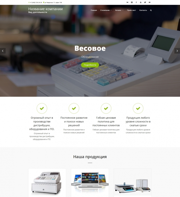 Шаблон сайта Автоматизация торговли для Wordpress #1592