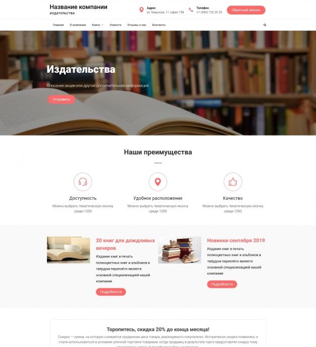 Шаблон сайта Издательства для Wordpress #1597