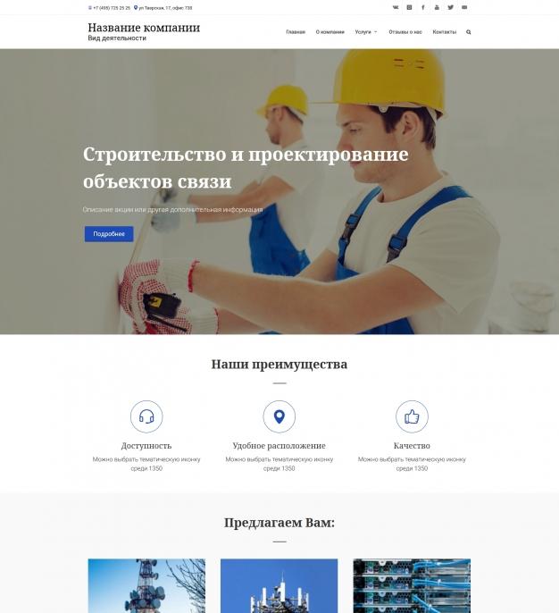 Шаблон сайта Строительство и проектирование объектов связи для Wordpress #1598