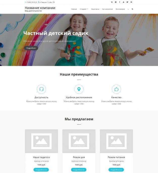 Шаблон сайта Частный детский садик для Wordpress #182