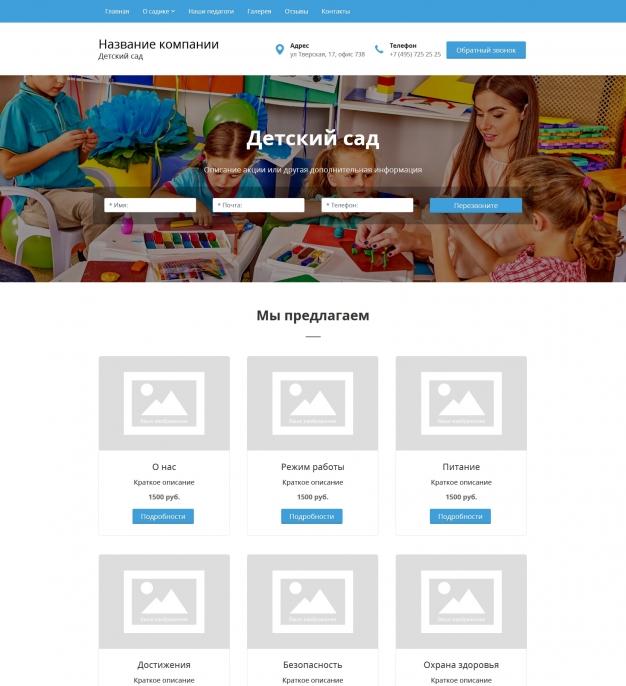 Шаблон сайта Детский сад для Wordpress #183