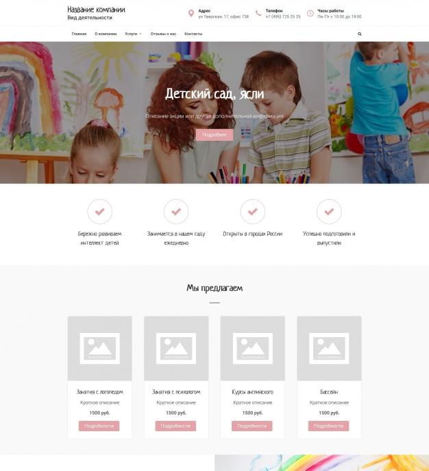 Шаблон сайта Детский сад, ясли для Wordpress #189