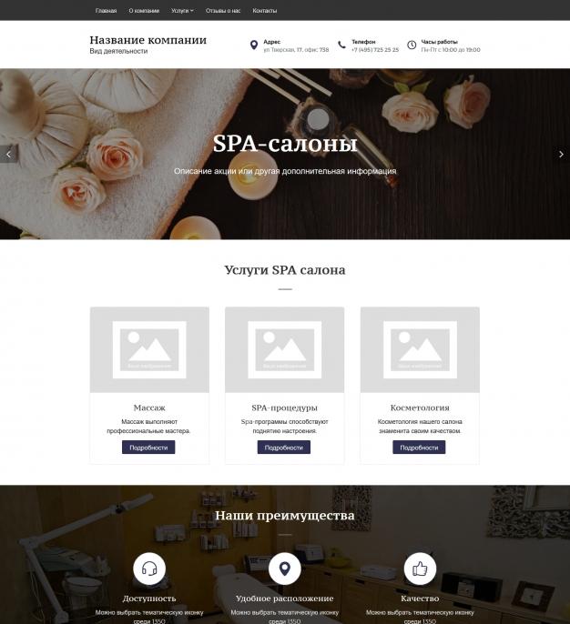 Шаблон сайта Spa-салоны для Wordpress #2001