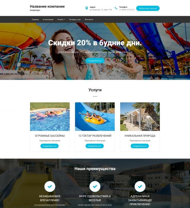 Шаблон сайта Аквапарки, водные аттракционы для Wordpress #2002