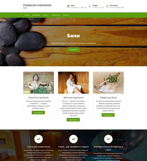 Шаблон сайта Бани для Wordpress #2004