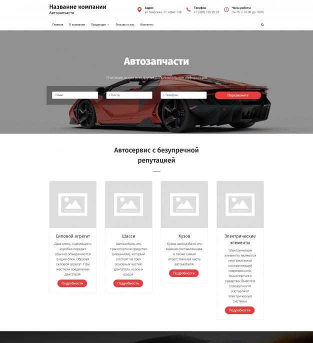 Шаблон сайта Автозапчасти для Wordpress #2039