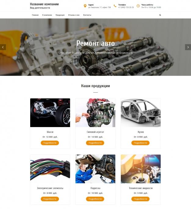 Шаблон сайта Ремонт авто для Wordpress #2040