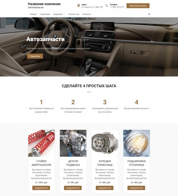 Шаблон сайта Автозапчасти для Wordpress #2043