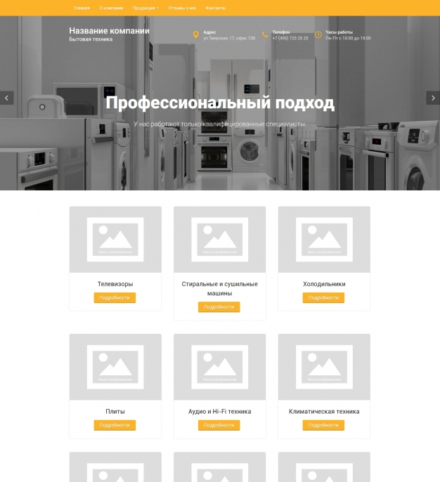 Шаблон сайта Бытовая техника для Wordpress #2099