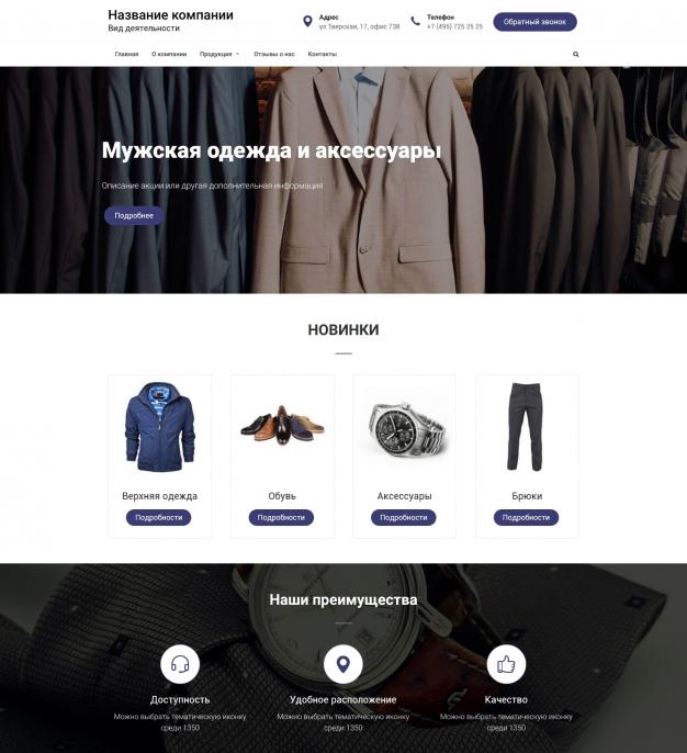 Шаблон сайта Мужская одежда и аксессуары для Wordpress #2122