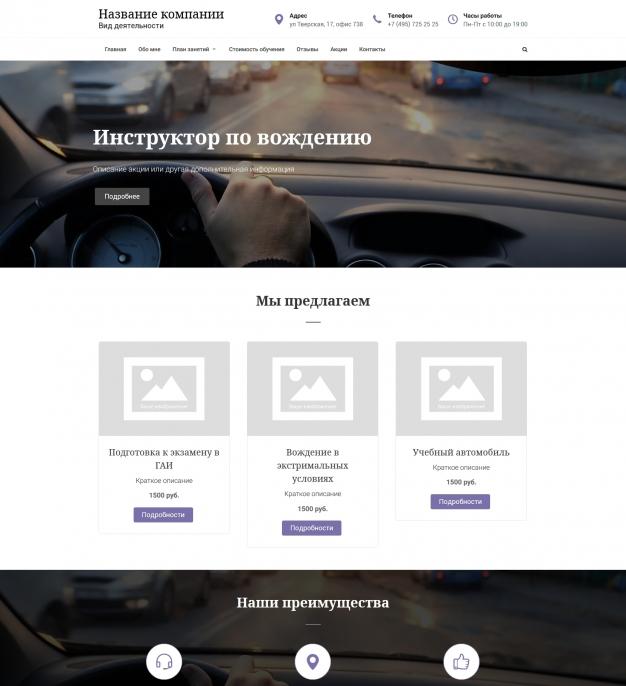 Шаблон сайта Инструктор по вождению для Wordpress #214