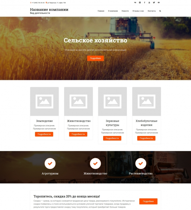Шаблон сайта Сельское хозяйство для Wordpress #2140