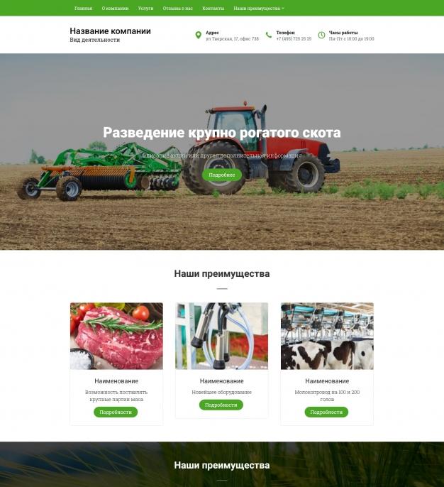 Шаблон сайта Разведение крупно рогатого скота для Wordpress #2141
