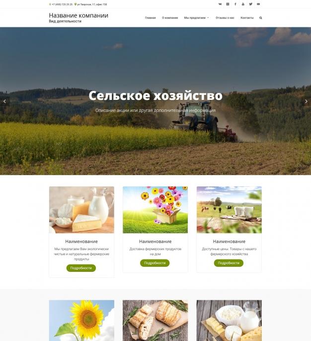 Шаблон сайта Сельское хозяйство для Wordpress #2142