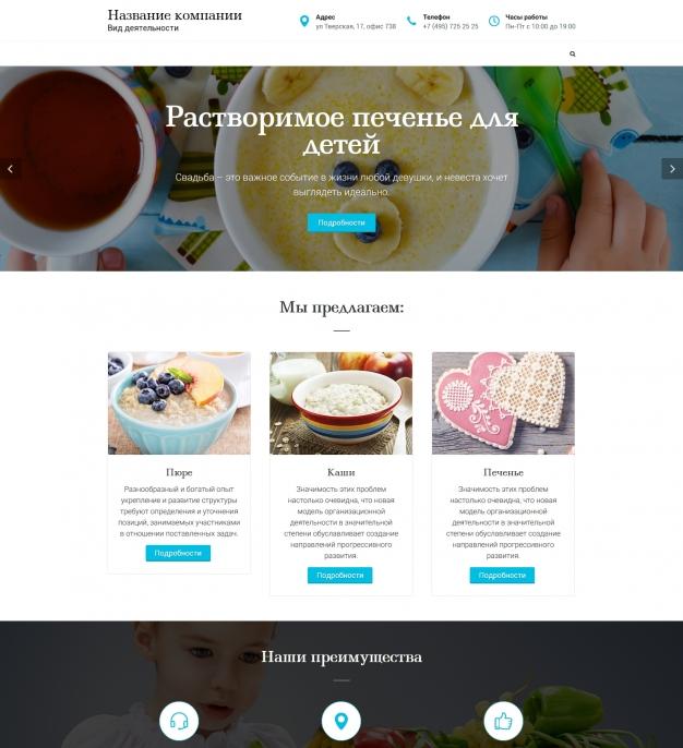Шаблон сайта Детское и специальное питание для Wordpress #2176