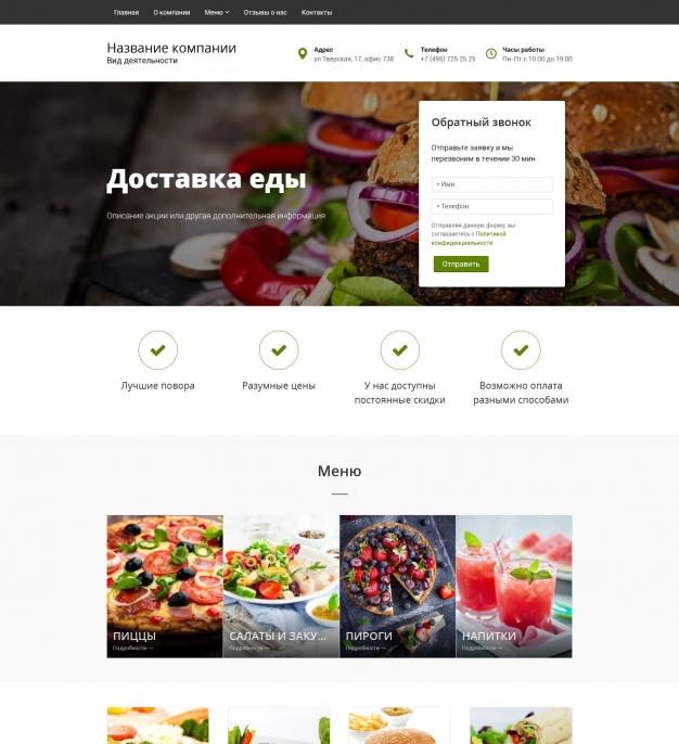 Шаблон сайта Доставка еды для Wordpress #2177