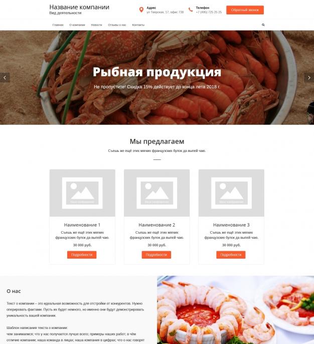 Шаблон сайта Морепродукты для Wordpress #2183