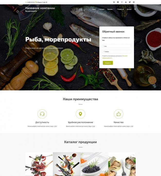 Шаблон сайта Рыба, морепродукты для Wordpress #2185