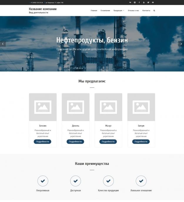 Шаблон сайта Нефтепродукты, бензин для Wordpress #2216