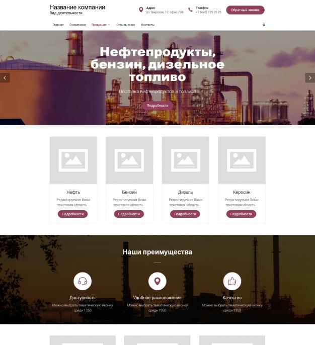 Шаблон сайта Нефтепродукты, бензин, дизельное топливо для Wordpress #2223