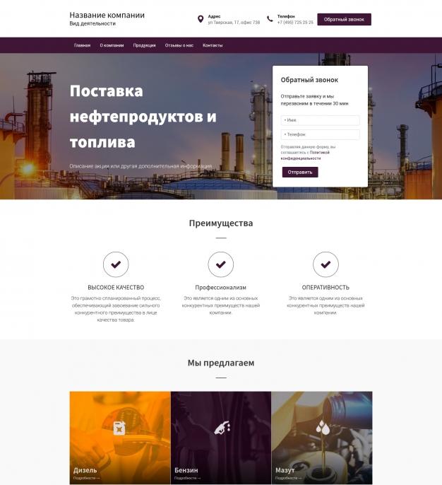 Шаблон сайта Нефтепродукты для Wordpress #2230