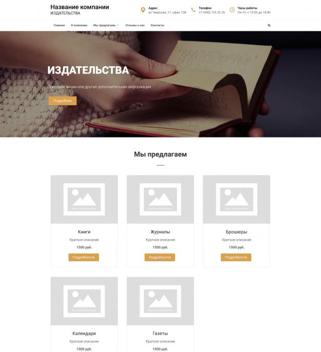 Шаблон сайта Издательства для Wordpress #2239