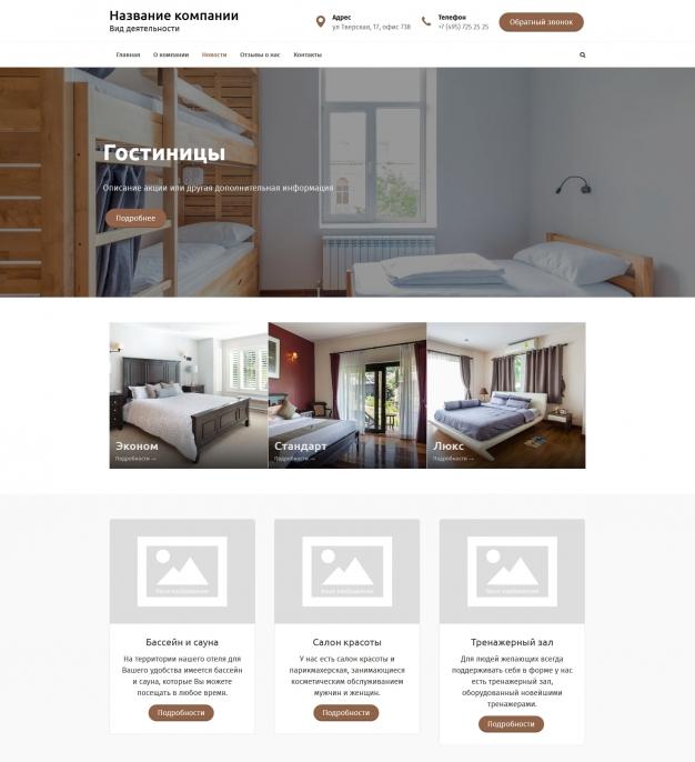 Шаблон сайта Гостиницы для Wordpress #2242