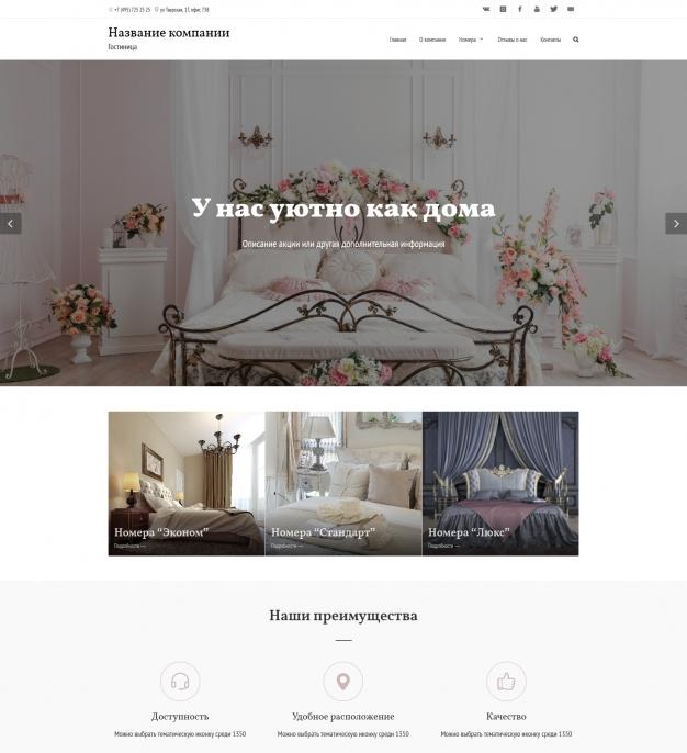 Шаблон сайта Гостиница для Wordpress #2246