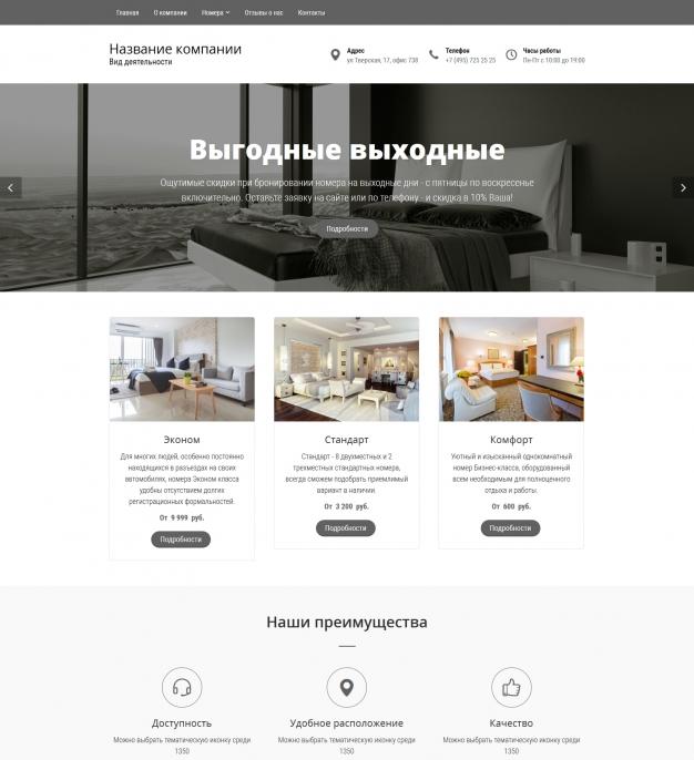 Шаблон сайта Отели, хостелы для Wordpress #2248