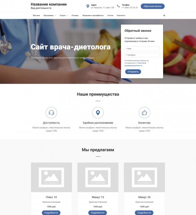 Шаблон сайта Сайт врача-диетолога для Wordpress #267