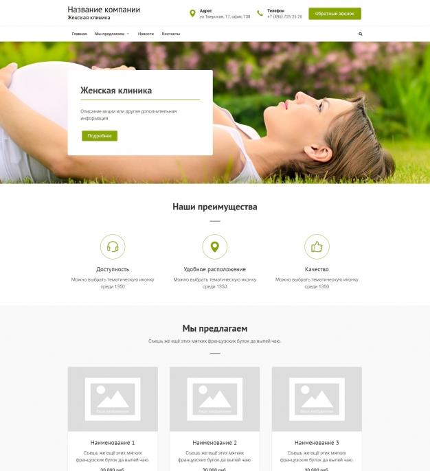 Шаблон сайта Женская клиника для Wordpress #269